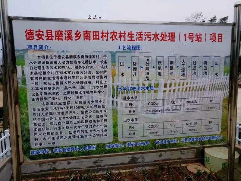 德安农村生活污水处理